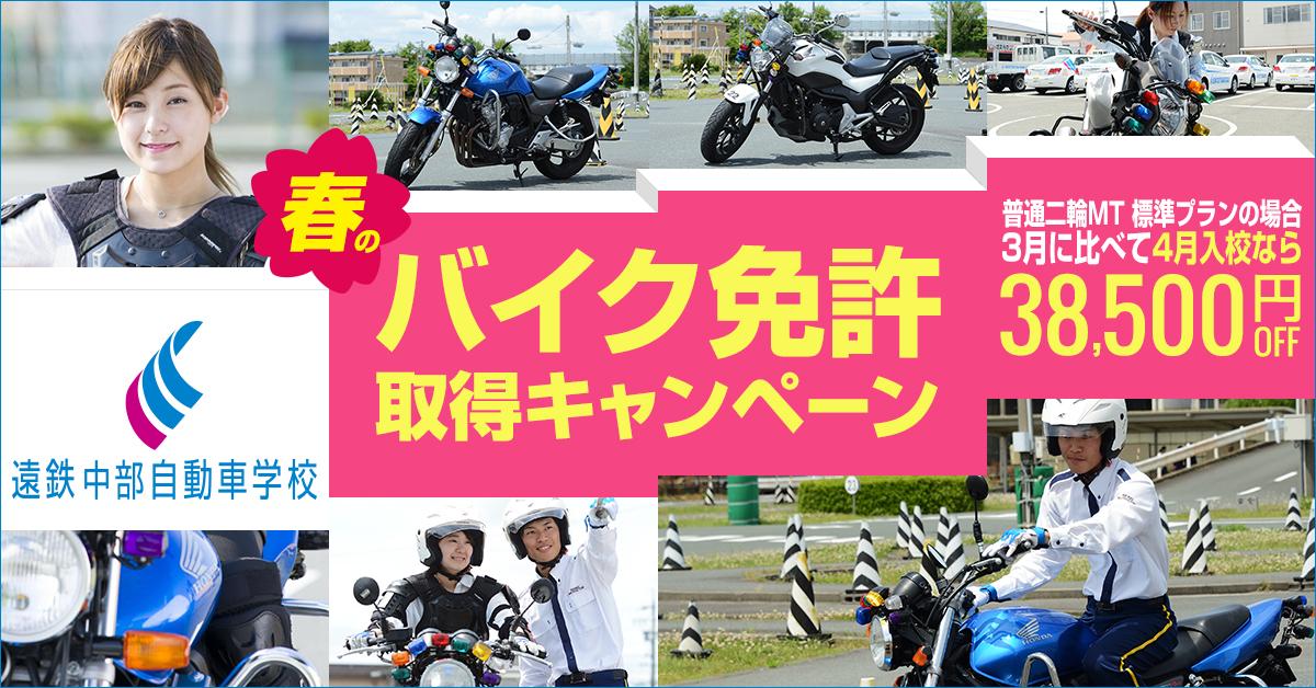 【4月入校がおすすめ!】春のバイク免許取得キャンペーン実施中です!