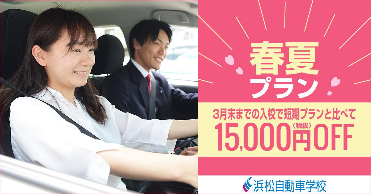 【春夏プラン】春休みと夏休みを利用して免許取得!