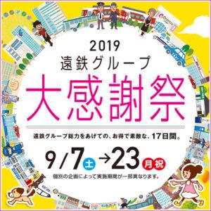 2019遠鉄グループ大感謝祭のお知らせ